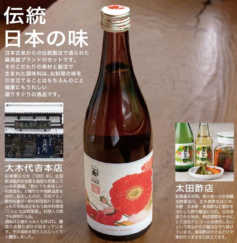 伝統 日本の味