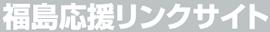 福島応援リンクサイト