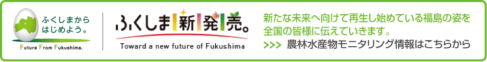 福島県農林水産物モニタリング情報