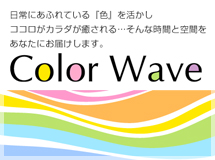 Color Wave