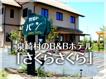 泉崎村のB&Bホテル「さくらさくら」