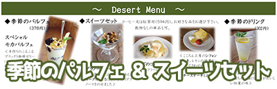DesertMenu-1