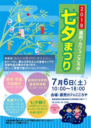 20190706_tanabata