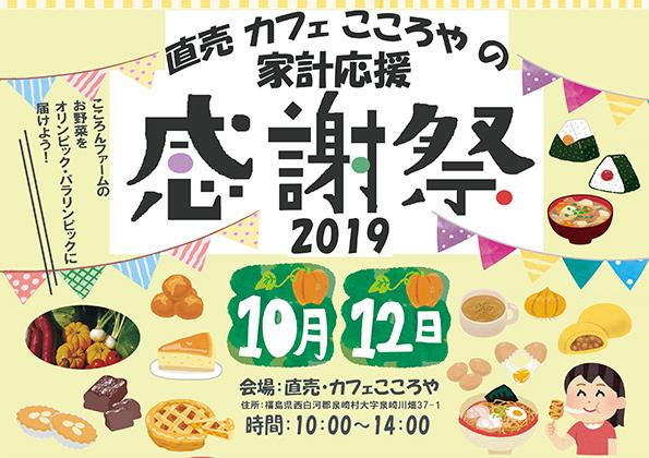 20191012_kanshasai