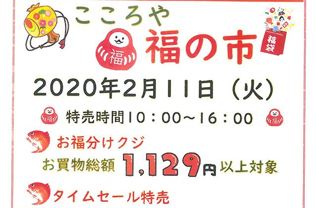 20200211_fukunoichi