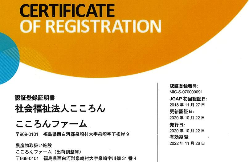 JGAP認定証